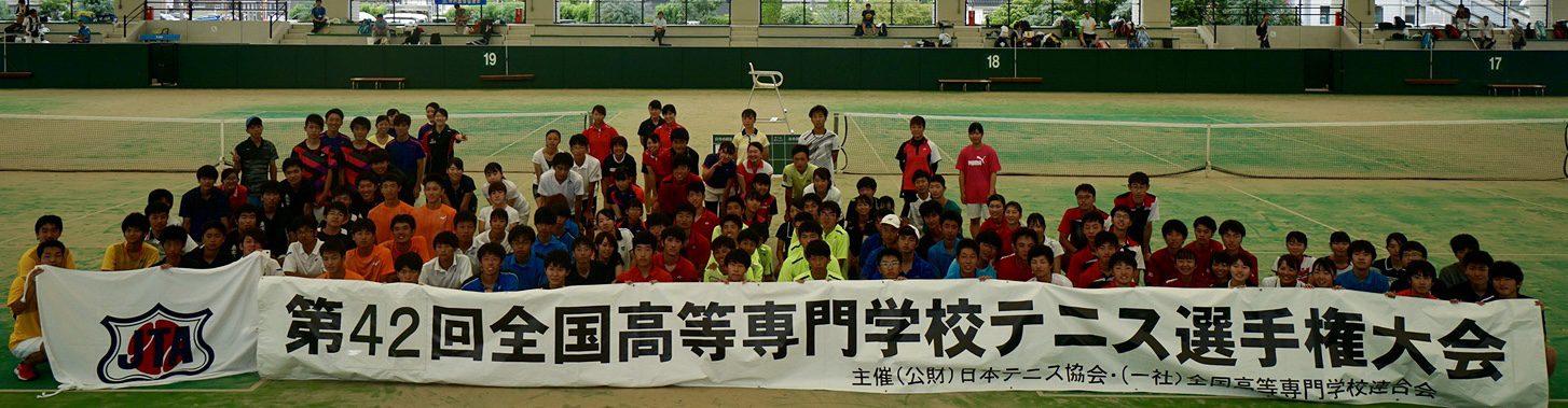 全国高等専門学校体育大会テニス競技運営専門部